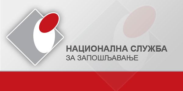 Конкурси за реализацију програма ативне политике запошљавања за 2013. годину
