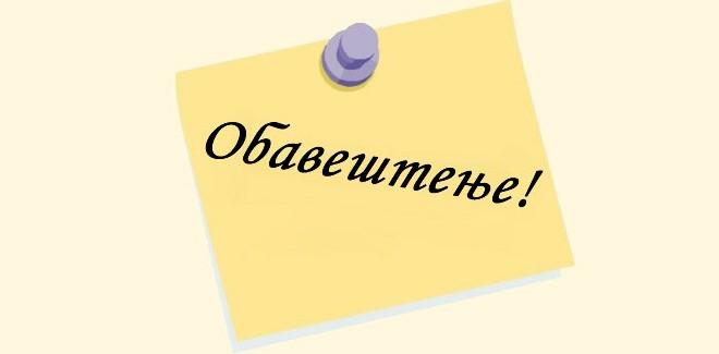 Интерни конкурс за попуњавање радних места у Општинској управи општине Голубац