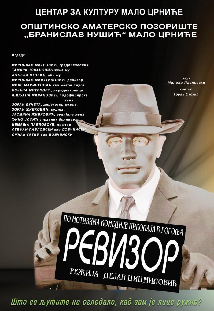"""Позоришна представа """" Ревизор """""""